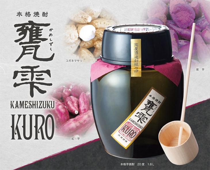 甕雫KURO 1800ml(専用化粧箱付き)